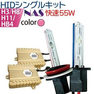 【快速起動】HIDキット ピンク 55W 【 H3 H8 H11 HB4 】 発光色ピンク HID フォグランプ ヘッドライト HID H11 フォグ ピンク バラスト3年保証 送料無料
