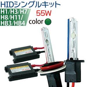 HIDキット 55W 発光色グリーン 【 H1 H3 H7 H8 H11 HB3 HB4 】 緑 HID フォグランプ ヘッドライト HID フォグ イエロー 1年保証 送料無料