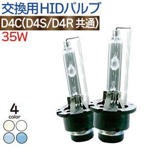 HIDバルブ D4C (D4S/D4R兼用) 純正交換 バーナー タントカスタム カローラアクシオ クラウンハイブリッド クラウンロイヤル GRX12 マークXジオ IS …など [D4爪有]