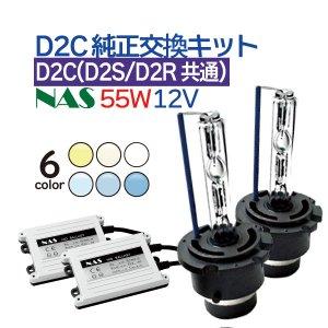 HIDキット D2C (D2S/D2R兼用) 純正交換 バルブ HID 55W D2R D2S バーナー プリウス シエンタ ムーブ セレナ ノア スカイライン ヴェルファイア  …など [D2爪無]