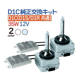 D1C/D1S/D1R 35w 極薄型 HIDキット 輸入車BMW/Audi/ベンツ/ボルボなどに D1C/D1S/D1R兼用型 6000k/8000k ツメ有り