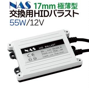 NAS 55W HID バラスト 単品 交換用 高品質 極薄17mm