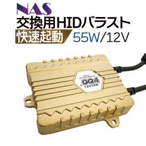 NAS 快速起動 55W HID バラスト 単品 交換用 高品質