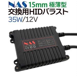 NAS 35W HID バラスト 単品 交換用 高品質 極薄15mm
