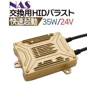 NAS 快速起動 24V 35W HID バラスト 単品 交換用 高品質