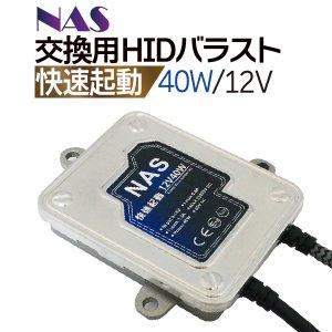 NAS 快速起動 40W 12V HID バラスト 単品 交換用 高品質