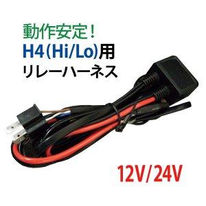 HID H4 (Hi/Lo) 専用 電源強化 リレーハーネス 12V 24V 選択 電圧不足によるチラつきや点灯不良など解消!補修やスペアにも リレーハーネス 送料無料
