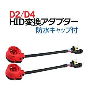 D2/D4 HID変換アダプター