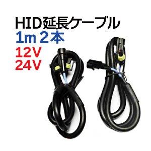 HID 延長ケーブル 1M×2本 バルブとバラスト間を延長させるケーブル HID専用