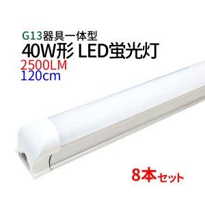 【8本セット】T8 40W形(18W)LED 蛍光灯 1本 120cm G13 2835チップ 2500LM 器具一体型 AC:100V-240V 寿命50000時間 6000K