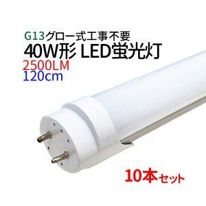【10本セット】T8 40W形(18W)LED 蛍光灯 120cm 【グロー式工事不要!】G13 2835チップ 2500LM AC:100V-240V 寿命50000時間 6000K