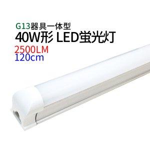 T8 40W形(18W)LED 蛍光灯 1本 120cm G13 2835チップ 2500LM 器具一体型 AC:100V-240V 寿命50000時間 6000K