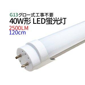 T8 40W形(18W)LED 蛍光灯 120cm 【グロー式工事不要!】G13 2835チップ 2500LM AC:100V-240V 寿命50000時間 6000K