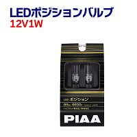PIAA (ピア) LEDポジションバルブ 85lm 【6600K】 T10 12V1W 2個入り LEP101