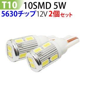LED T10 10SMD ホワイト 12V T10 led ウエッジ球/ ルームランプ/  ウインカー / テールランプ/ バックランプ / ポジション球/ フォグランプ