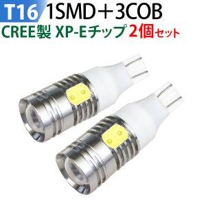 プロジェクターレンズ LED T10/T16 9.5W 拡散 CREE XP-Eチップ ホワイト ウェッジ球 5630チップ ポジションランプ バックランプ テールランプ 2016年モデル
