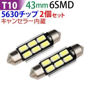 LED T10 43mm 6SMD 5630チップ 白 ホワイト ルーム球 ルームランプ ナンバー灯 ナンバー球 両口金 メール便 送料無料