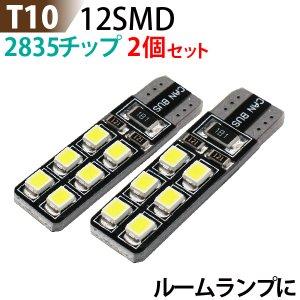 LED T10 12SMD 2835チップ 白 拡散 ルームランプ ラゲッジランプ ナンバー灯 ホワイト ウェッジ球 ラゲッジ カーテシランプ t10/t16 ポジションランプ バックランプ バルブ