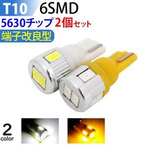 LED T10 6SMD ホワイト/アンバー T10 ウエッジ球/T10 ルームランプ/ T10 ウインカー / T10 テールランプ/ T10 バックランプ ポジション球 フォグランプ