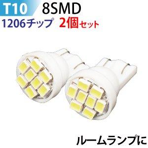 LED T10 8SMD 1206チップ ホワイト T10 led ウエッジ球 T10 ウインカー T10 テールランプ T10 バックランプ led T10 ポジション球 【T10-8SMD】