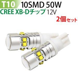LED T10/T16 50W 拡散 led ハイパワー プロジェクターレンズ CREE XB-D (2個セット) ホワイト ウェッジ球 バックランプ ポジションランプ テールランプ バルブ