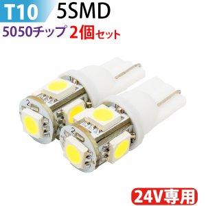 LED T10 5SMD 5050チップ 白 T10 led ウエッジ球 / T10 ウインカー / T10 テールランプ/ T10 バックランプ /led T10 ポジション球 ホワイト