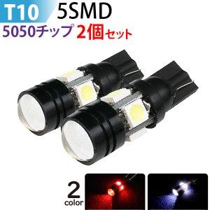 LED T10 5SMD 5050チップ プロジェクターレンズ T10/T16 拡散 レッド ホワイト ウェッジ球 5050 ポジションランプ バックランプ テールランプ ポジション球 バルブ