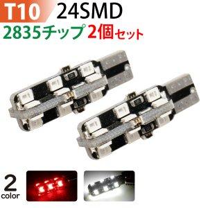 LED T10 24SMD 2835チップ 赤/白  / T10 テールランプ/ T10 バックランプ /T10 メーター/ T10 ブレーキランプ/ led T10 ポジション球/ レッド/ホワイト