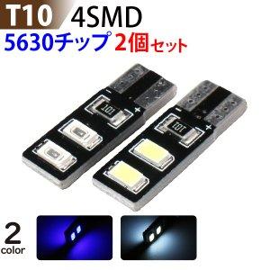 LED T10 4SMD 5630チップ 白/青(選択) T10 led ウェッジ / T10 ウインカー / T10 テールランプ/ T10 バックランプ / ポジション球/ホワイト/ブルー