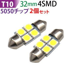 LED T10 32mm 4SMD 5050チップ 白 ホワイト ルーム球 ルームランプ ナンバー灯 ナンバー球 両口金