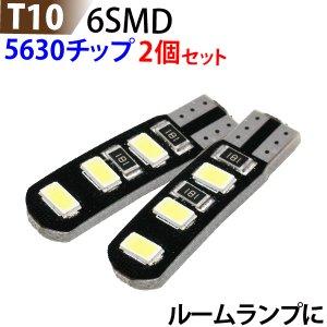 LED T10 6SMD 5630チップ 白 T10 led ウェッジ / T10 ウインカー / T10 テールランプ/ T10 バックランプ / ポジション球/ホワイト【T10-6SMD】