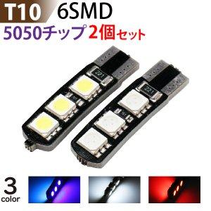 LED T10 6SMD 5050チップ 青・赤・白(選択) T10 led ウェッジ / T10 ウインカー / テールランプ/  バックランプ / ポジション球 / ブルー・レッド・ホワイト