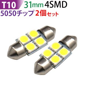 LED T10 31mm 4SMD 5050チップ 白 ホワイト ルーム球 ルームランプ ナンバー灯 ナンバー球 両口金 メール便 送料無料