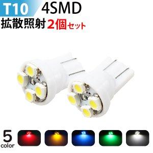 2個セット LED T10 4SMD ウエッジ球 ポジション球 ルームランプ ドアカーテシ ラゲッジランプ ナンバー灯 メーター 等に ホワイト レッド イエロー(アンバー)ブルー グリーン