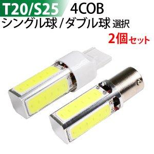 LED T20 / S25 【シングル球 / ダブル球 選択】 4面 COB 2本セット 12V ブレーキランプ バックランプ テールランプ ウィンカーランプ 1400LM(1本 700LM)