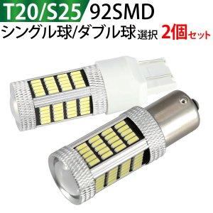 LEDバルブ 4014チップ 92SMD T20 S25 ホワイト シングル球 ダブル球 プロジェクターレンズ 12V 32W 2個セット 1年保証 メール便