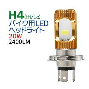 バイク LEDヘッドライト H4 (Hi/Lo) ホワイト 2400LM 【COBチップ】 フォルツァ CB250/400/750/1000/1300 CBR250/400/600F ホーネット 等