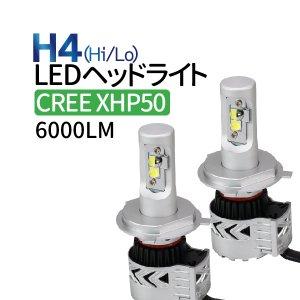 LED ヘッドライト H4 (Hi / Lo) ledヘッドライト CREE 製 最高峰 チップ XHP50 搭載 h4 hi / lo 1年保証 送料無料