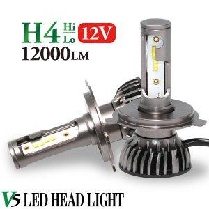 H4 LED ヘッドライト 12000LM (Hi/Lo) 2個入 12V ハイエース アルファード N-BOX フィット タント ミラ ワゴンR ハイラックスサーフ etc 【V5 LED】