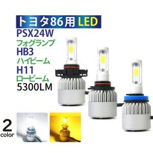 トヨタ86 LED 【 HB3 PSX24W H11 】 ヘッドライト フォグランプ ホワイト アンバー 選択 86 ヘッドライト ハイビーム ロービーム フォグ LED ヘッドライト カー用品