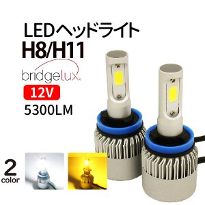 LEDヘッドライト H8/H11 9-12V 【bridgelux製 LED】ホワイト アンバー H8/H11 12V 一体型 LED LEDヘッドランプ