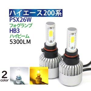 ハイエース 200系 LEDヘッドライト ハイビーム HB3 LEDフォグランプ PSX26W【bridgelux製 LED】ホワイト アンバー 選択 12V専用 一体型 LED LEDヘッドランプ
