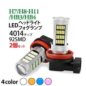 LED H7 H8 H11 HB3 HB4 32W 92SMD 4014チップ ヘッドライト フォグ 12V ホワイト/アンバー(イエロー)/ピンク/ブルー フォグランプ プリウス アクア N-BOX