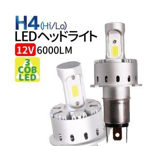 H4 LED ヘッドライト (Hi/Lo)  12V ledヘッドライト ホワイト ハイエース アルファード N-BOX フィット タント ミラ クラウン ワゴンR ハイラックスサーフ …etc