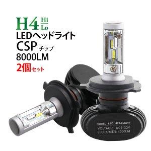 H4 LED ヘッドライト LEDヘッドライト H4 車検対応 (Hi/Lo) 8000LM ホワイト 12V H4 LED バイク 1年保証 送料無料
