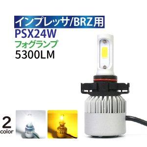 スバル インプレッサ / BRZ 用 LEDフォグランプ PSX24W【bridgelux製 LED】ホワイト アンバー 選択 インプレッサ / G4 /  XV 9V-32V 12V 24V
