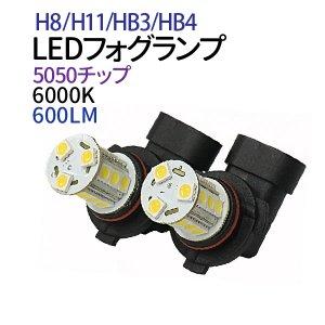 LED フォグ H11 H8 HB3 HB4 12V 5050チップ バイク トラック LEDバルブ ヴォクシー プリウス エスティマ ヴェルファイア シエンタ ムーヴ オデッセイ N-BOX etc