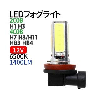 LED フォグライト H1 H3 H7 H8/H11 HB3 HB4 4面 COB フォグ 2本セット 12V ledフォグライト ledフォグランプ ホワイト 1400LM (1本 700LM)