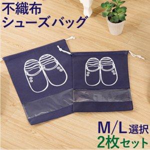 不織布シューズバッグ Mサイズ / Lサイズ 選択 2枚セット 旅行 出張 靴の保管 巾着タイプ メール便 送料無料