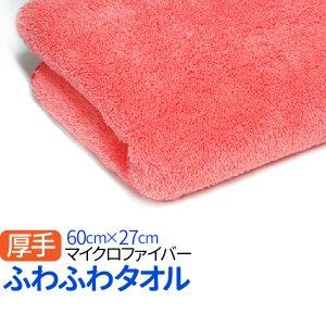 ふわふわタオル ピンク(厚手) フェイスタオル 1枚(個包装) マイクロファイバータオル 60×27cm 速乾 吸収 超吸水 軽量 ヘアドライ かわいい プチギフト タオル